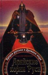 Анатолий Абрашкин/ Арийские корни Руси. Предки русских в