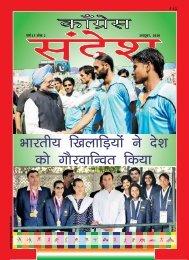 October 2010 - Congress Sandesh