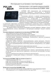 Инструкция по установке и эксплуатации AUTOMIX ... - Engvent.ru