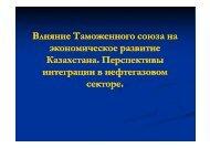 Рахматулина Г. - Евразийский Банк Развития