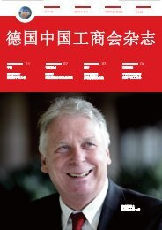 工商会杂志11 08/2010 - Chinesischer Industrie- und ...