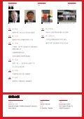 工商会杂志11 08/2010 - Chinesischer Industrie- und ... - Page 3