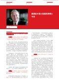 工商会杂志11 08/2010 - Chinesischer Industrie- und ... - Page 5