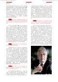 工商会杂志11 08/2010 - Chinesischer Industrie- und ... - Page 6