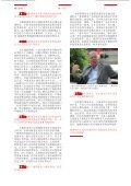 工商会杂志11 08/2010 - Chinesischer Industrie- und ... - Page 7