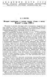 Слова о полку Игореве