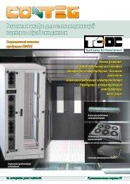 Решения и шкафы для телекоммуникаций и центров ... - Conteg