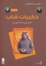 ذكريات شاب لـ د. علي بن حمزة العُمري
