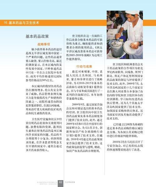 基本药品与卫生技术