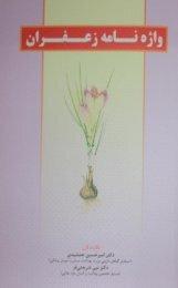 Page 1 Page 2 Page 3 Page 4 Page 5 Page 6 Saffron Dictionary By ...