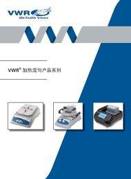 VWR® 加热混匀产品系列