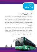 محطة كريات شاريت - Page 2