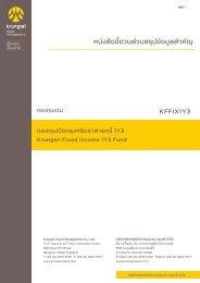หนังสือชี้ชวนส่วนสรุปและข้อมูลสำคัญ - Krungsri Asset Management Co ...