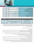 דיני חוזים - לשכת עורכי הדין - Page 2