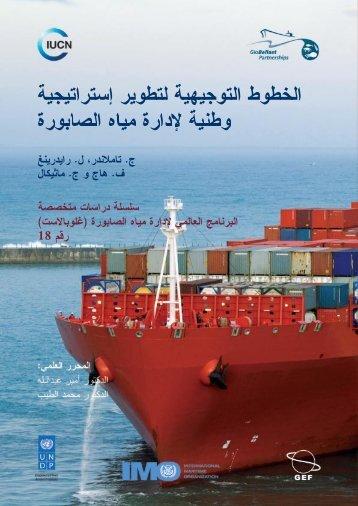 اإلطار رَقم 2 - Global Ballast Water Programme - IMO