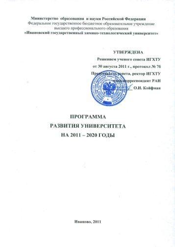 Программа развития - Ивановский государственный химико ...