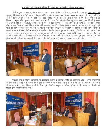 Organised closing function of 10 days Training Programme on
