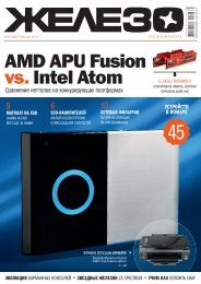 AMD APU Fusion vs.Intel Atom