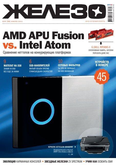 AMD APU Fusion vs.Intel Atom