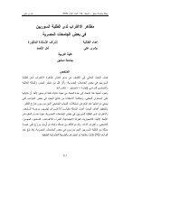 ﻤظﺎﻫر اﻻﻏﺘراب ﻟدى اﻟطﻟﺒﺔ اﻟﺴورﻴﻴن ﻓﻲ ﺒﻌض اﻟﺠﺎﻤﻌﺎت اﻟﻤﺼ - جامعة دمشق