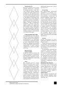 спортивного сердца - Page 4