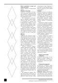 спортивного сердца - Page 5
