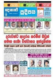 iuÛ ienE úYajdih w;aolskak - Colombo Catholic Press