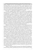 управління виробничими потужностями на підприємствах ... - Page 5