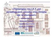 «Υποτροφίες του Ι.Κ.Υ. για μεταπτυχιακές σπουδές στην Ελλάδα και ...