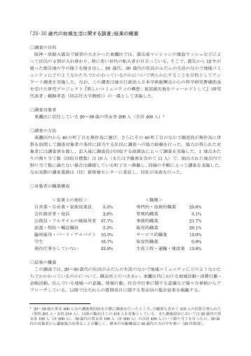 「20・30 歳代の地域生活に関する調査」結果の概要 - 同志社大学 ...