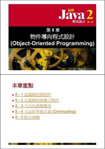 物件導向程式設計(Object-Oriented Programming)