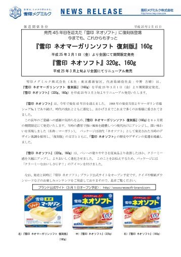 「雪印 ネオマーガリンソフト 復刻版(期間限定)」新発売 ... - 雪印メグミルク