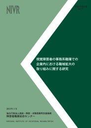 調査研究報告書はこちらから(PDF 3492KB) - 障害者職業総合センター