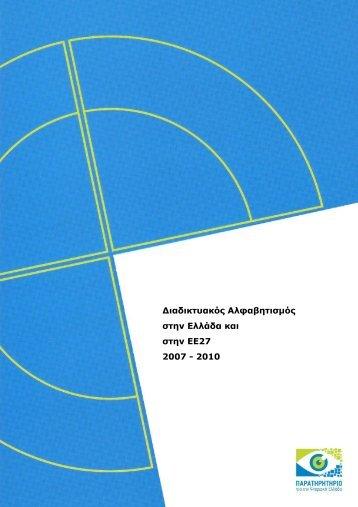 Διαδικτυακός Αλφαβητισμός στην Ελλάδα και στην ΕΕ27 2007 - 2010