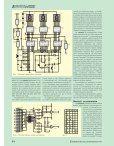 Bomba zegarowa (361KB) - Elportal - Page 2