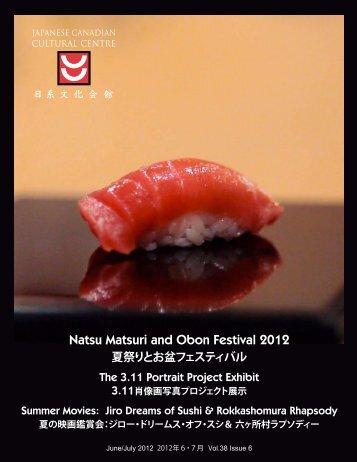 Natsu Matsuri and Obon Festival 2012 - Japanese Canadian ...