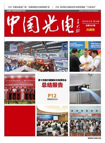 总结报告 - 中国国际光电博览会