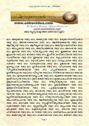 Surya asttottara shata naamaavali - Malayalam - Astrovidya
