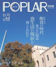 2008年秋号 [ 6.5MB ] - 関西学院大学