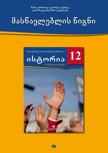 მასწავლებლის წიგნი (69 გვ.) - განათლების ხარისხის ...
