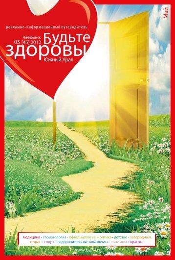 выпуск №5 - Медицинский портал Челябинска bz74.ru