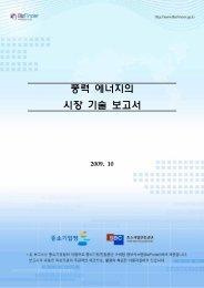 풍력 에너지의 시장 기술 보고서 - Daum