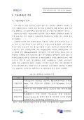 풍력 에너지의 시장 기술 보고서 - Daum - Page 3