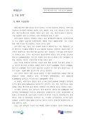 풍력 에너지의 시장 기술 보고서 - Daum - Page 6
