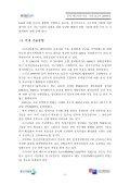 풍력 에너지의 시장 기술 보고서 - Daum - Page 7