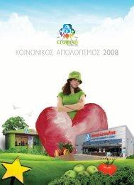 Απολογισμός 2008 - Quality Net