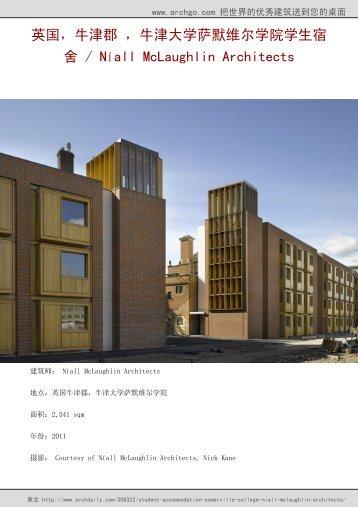 牛津大学萨默维尔学院学生宿舍/ Níall McLaughlin Architects - ArchGo!
