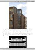 牛津大学萨默维尔学院学生宿舍/ Níall McLaughlin Architects - ArchGo! - Page 6
