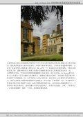 牛津大学萨默维尔学院学生宿舍/ Níall McLaughlin Architects - ArchGo! - Page 7