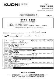2011 年聖誕節價目表2011 聖誕旅行團精選 - Kuoni 勝景遊
